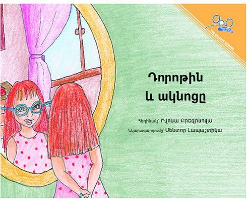 dorotka_armensky